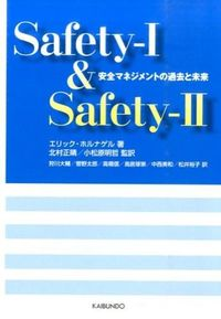 Safetyー1 & Safetyー2 / 安全マネジメントの過去と未来