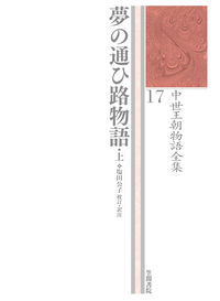 夢の通ひ路物語 上 中世王朝物語全集 ; 17