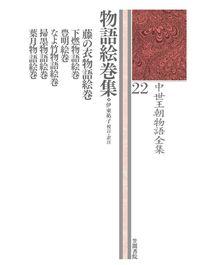 中世王朝物語全集 22 物語絵巻集
