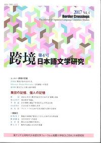 跨境(こきょう) 日本語文学研究 第4号