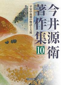 今井源衛著作集 第十巻 平安中後期の物語と大鏡