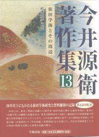 今井源衛著作集 第13巻