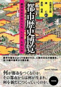 都市歴史博覧 / 都市文化のなりたち・しくみ・たのしみ