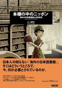 本棚の中のニッポン / 海外の日本図書館と日本研究