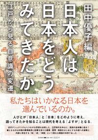 日本人は日本をどうみてきたか 江戸から見る自意識の変遷
