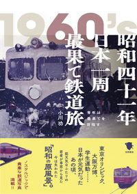 昭和四十一年日本一周最果て鉄道旅