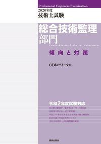2020年度 技術士試験[総合技術監理部門]傾向と対策