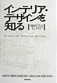 インテリア・デザインを知る / 初めて学ぶインテリア