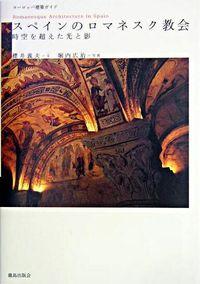 スペインのロマネスク教会 / 時空を超えた光と影