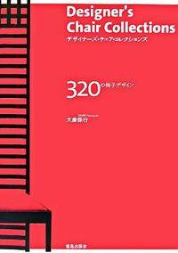 デザイナーズ・チェア・コレクションズ / 320の椅子デザイン