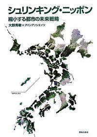 シュリンキング・ニッポン / 縮小する都市の未来戦略