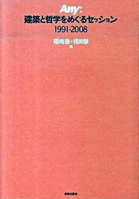 Any:建築と哲学をめぐるセッション / 1991ー2008