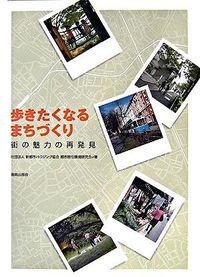歩きたくなるまちづくり : 街の魅力の再発見