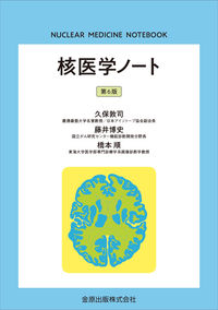 核医学ノート 第6版