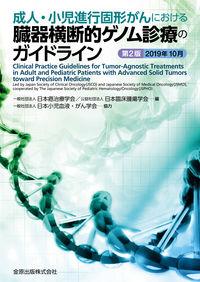 成人・小児進行固形がんにおける臓器横断的ゲノム診療のガイドライン