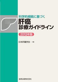 科学的根拠に基づく肝癌診療ガイドライン 2013年版