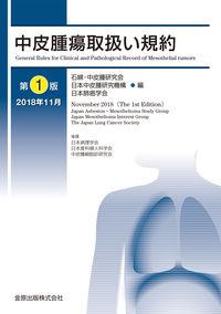 中皮腫瘍取扱い規約