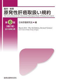 臨床・病理原発性肝癌取扱い規約 癌取扱い規約