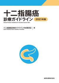 十二指腸癌診療ガイドライン 2021年版