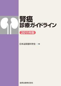 腎癌診療ガイドライン 2011年版