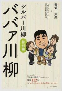 ババァ川柳 / シルバー川柳特別編