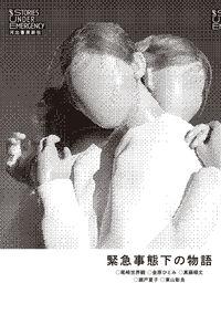 金原ひとみ/真藤順丈/東山彰良/ほか『緊急事態下の物語』表紙