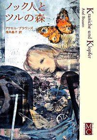 ノック人とツルの森 (Modern&Classic)