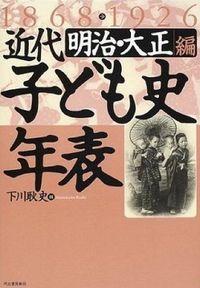 近代子ども史年表 明治・大正編(1868→1926)