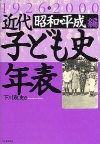 近代子ども史年表 昭和・平成編(1926→2000)