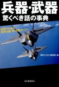 兵器・武器驚くべき話の事典 / 図解でわかる世界の陸・海・空軍のパワー