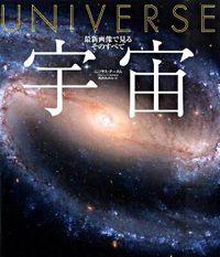 宇宙 / 最新画像で見るそのすべて