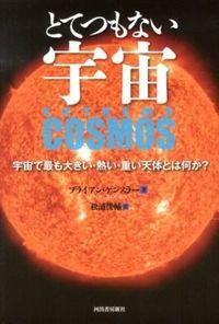 とてつもない宇宙 / 宇宙で最も大きい・熱い・重い天体とは何か?