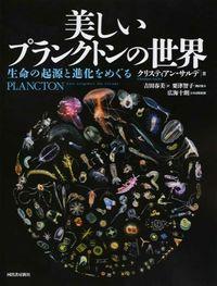 美しいプランクトンの世界 / 生命の起源と進化をめぐる