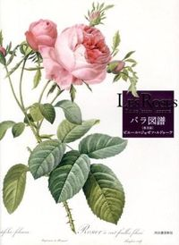 Les Roses バラ図譜 【普及版】