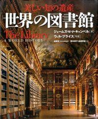 世界の図書館 / 美しい知の遺産