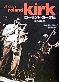 ローランド・カーク伝 : 溢れ出る涙 : 1936/8/7-1977/12/5