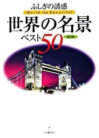 ふしぎの誘惑世界の名景ベスト50 : 保存版