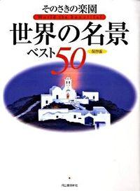 そのさきの楽園世界の名景ベスト50 / 保存版