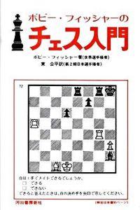 ボビー・フィッシャーのチェス入門 新装版