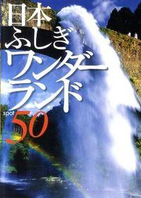 日本ふしぎワンダーランド50