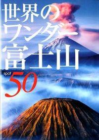 世界のワンダー富士山spot 50