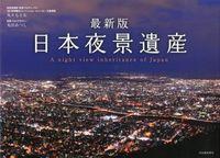 日本夜景遺産 = A night view inheritance of Japan