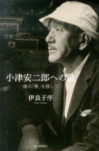 小津安二郎への旅 / 魂の「無」を探して
