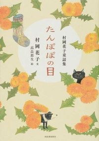 たんぽぽの目 / 村岡花子童話集