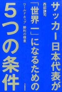 サッカー日本代表が「世界一」になるための5つの条件 ワールドカップ勝利の極意