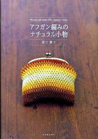 アフガン編みのナチュラル小物