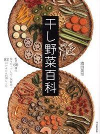 干し野菜百科 / 野菜66種の切り方・干し方・保存法+82のかんたん料理レシピ