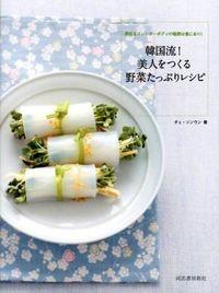 韓国流!美人をつくる野菜たっぷりレシピ / 美肌&スレンダーボディの秘密は食にあり!