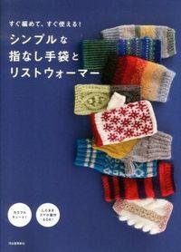 すぐ編めて、すぐ使える! シンプルな指なし手袋とリストウォーマー