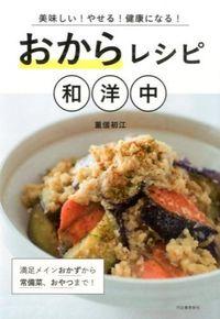 おからレシピ和洋中 / 美味しい!やせる!健康になる!